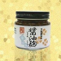 万能調味料 〜醤油麹〜 150g