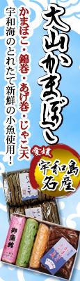 大山蒲鉾店
