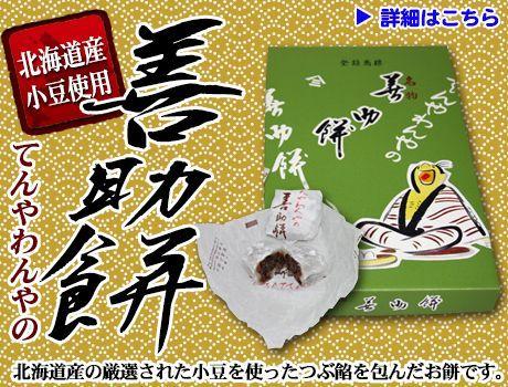 善助餅|獅子文六の小説「てんやわんや」の中で、かけぐいのモデルとして使われたお餅です。|愛媛もち菓子、和菓子スイーツお取り寄せ!