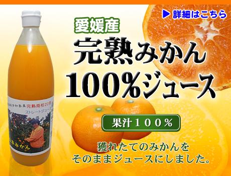 愛媛産完熟みかん100%ジュースをお取り寄せ。獲れたてのみかんをそのままジュースにしました。香りと完熟の味を御賞味下さい。株式会社ホープル