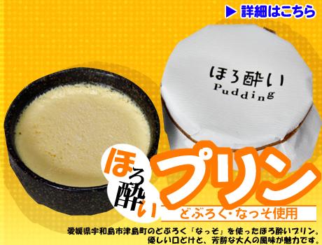 愛媛洋菓子スイーツ、ケーキをおとり寄せなら。ほろ酔いプリン