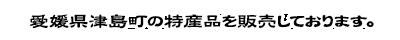 愛媛県津島町の特産品を販売しております。