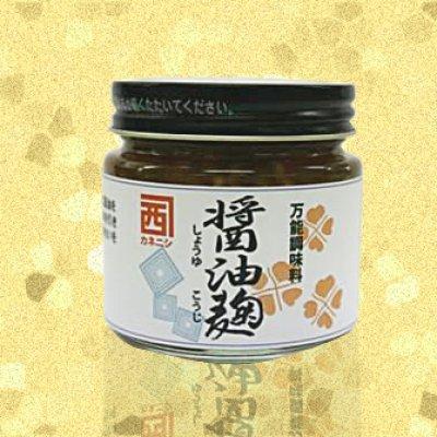 画像1: 万能調味料 〜醤油麹〜 150g