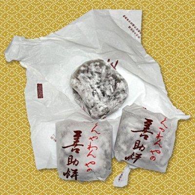 画像3: 善助餅15ヶ入 550g 北海道産小豆使用。粒あんをやわらかい求肥で包んだお餅です。