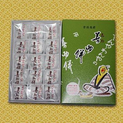 画像2: 善助餅15ヶ入 550g 北海道産小豆使用。粒あんをやわらかい求肥で包んだお餅です。