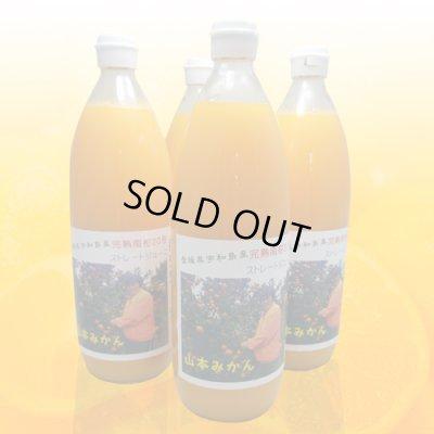 画像1: 完熟みかん100%ジュース4本入(瓶入)6kg    獲れたてのみかんをそのままジュースにしました。