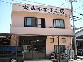 宇和島じゃこ天お取り寄せ、通信販売、大山蒲鉾店