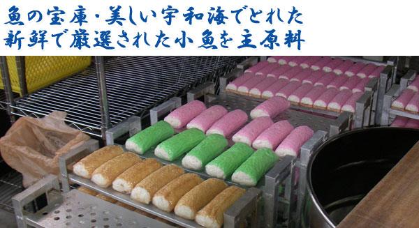 当店自慢のかまぼこは、魚の宝庫・美しい宇和海でとれた新鮮で厳選された小魚を主原料に